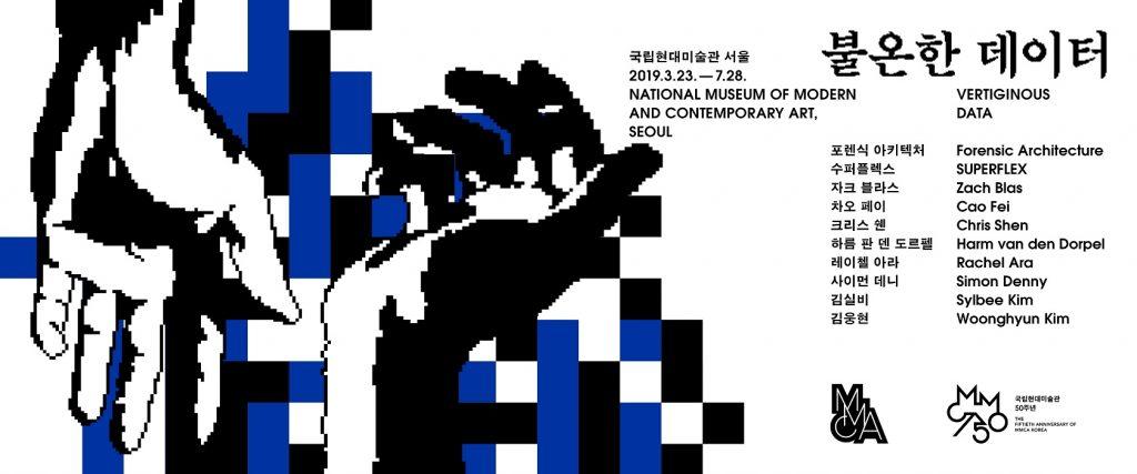 Copyright MMCA Seoul, Korea